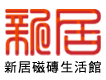 新居磁磚生活館 – 磁磚, 進口磁磚, 國產磁磚, 磁磚施工 Logo